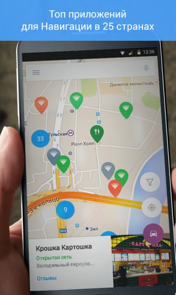 Как сэкономить трафик ? ТОП 5 приложений для андроида Приложения - 20-10-2016-16-07-34