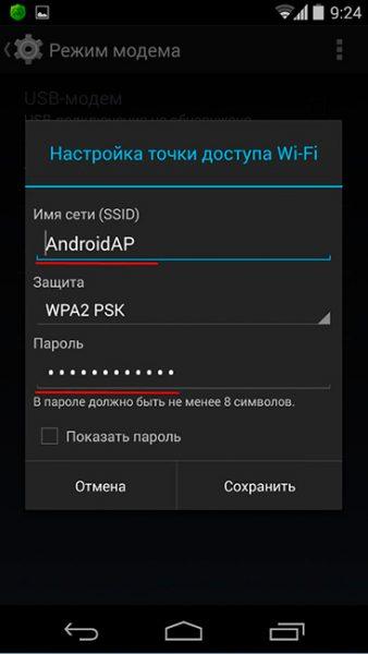 Как раздать интернет по Wi-Fi с вашего смартфона? Приложения  - 3-1