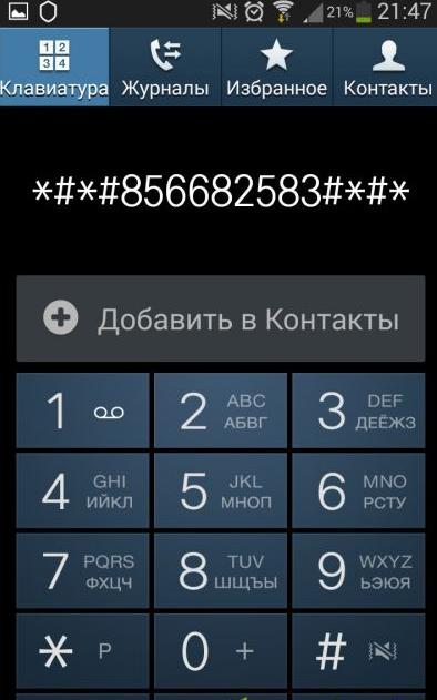 Как убрать рекламу в ВКонтакте для Андроида? Приложения  - 3-1