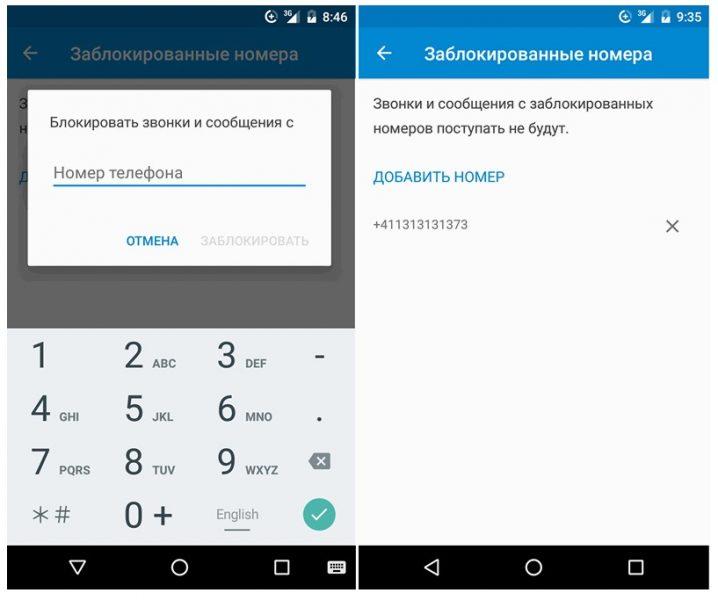 Как в Android 7.0 Nougat добавить номер телефона в черный список ? Приложения  - 3