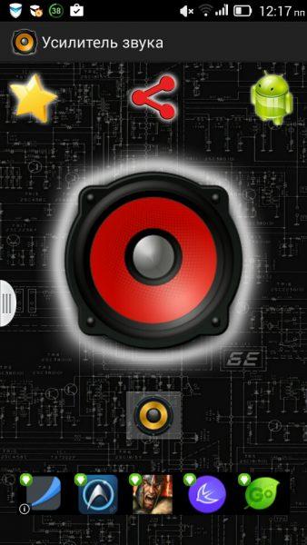 Как увеличить звук на андроиде? Приложения  - 558d31dde57c96da051ed0fe