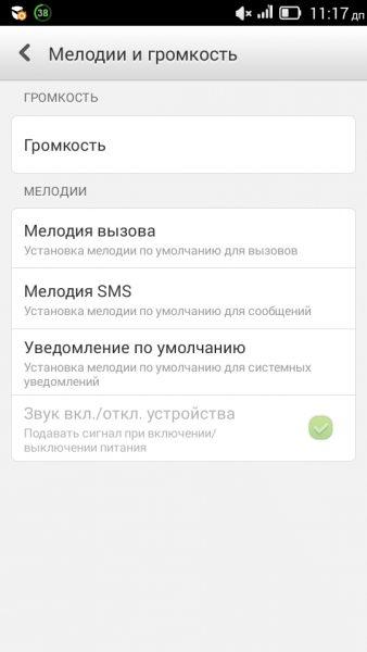 Как увеличить звук на андроиде? Приложения  - 558d31dde57c96da051ed100