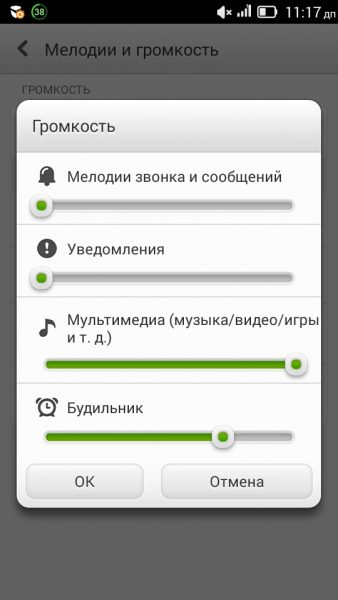 Как увеличить звук на андроиде? Приложения  - 558d31e0e57c96da051ed105