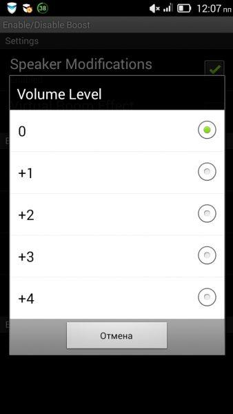 Как увеличить звук на андроиде? Приложения  - 558d31e0e57c96da051ed106