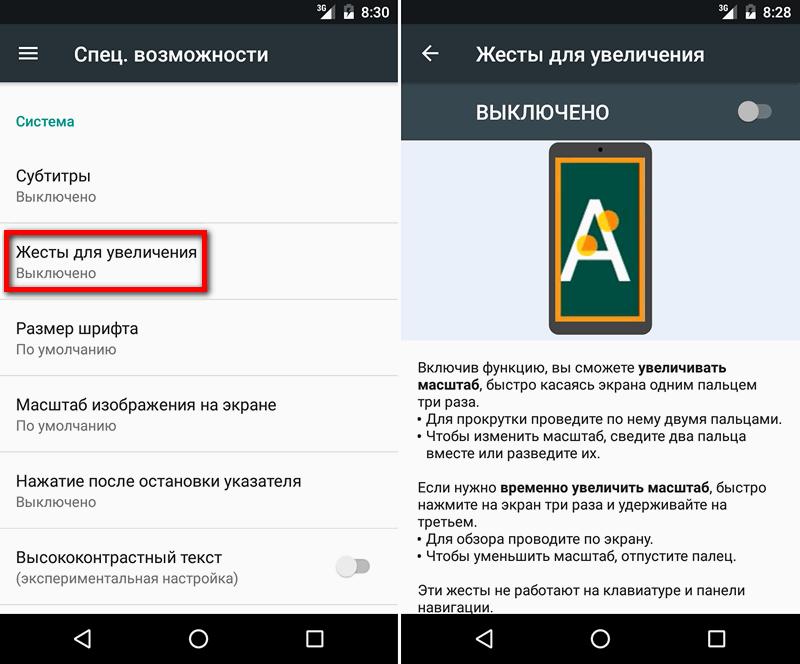 Как временно увеличить изображение на экране в Android 7.0 Nougat ? Приложения  - a7-scale