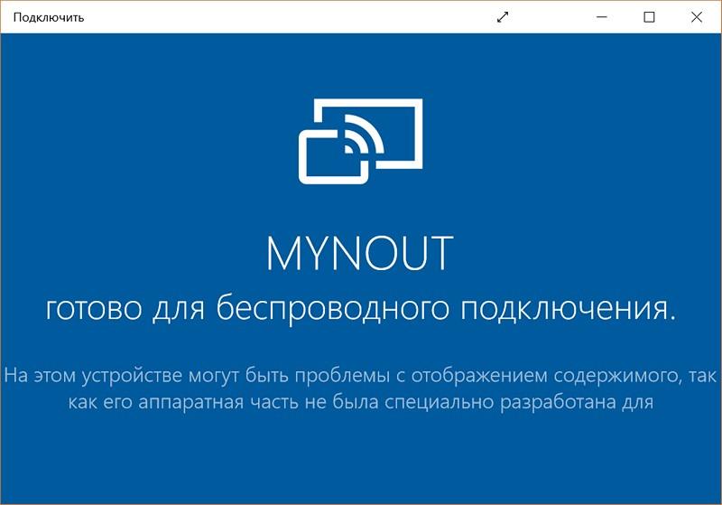 Как отобразить экран андроида  на дисплее Windows 10 на PC ? Приложения  - connect3-1
