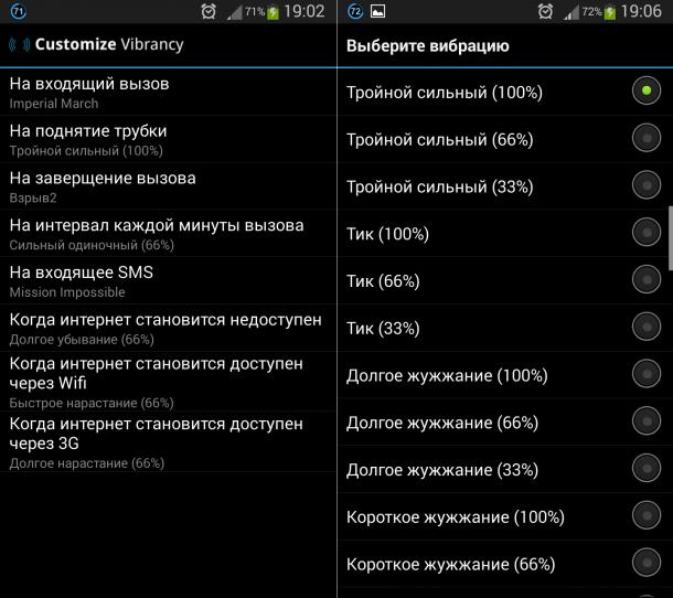 Как изменить интенсивность вибрации на андроиде ? Приложения  - customize_vibrancy1-fill-610x542