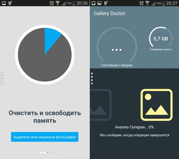 Как быстро почистить фотогалерею на Андроиде ? Приложения  - gallery_doctor1-fill-610x542
