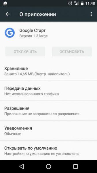 Как отключить Google Now и Google Поиск на Андроиде? Приложения - google-search3-fill-371x660