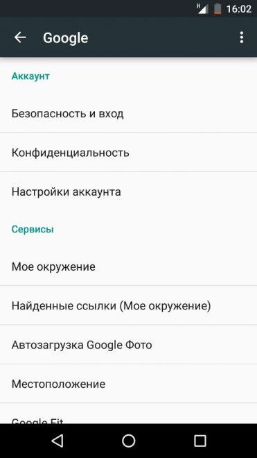 Как отключить Google Now и Google Поиск на Андроиде? Приложения - google_now_1-fill-371x660