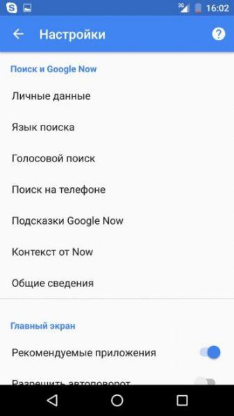 Как отключить Google Now и Google Поиск на Андроиде? Приложения - google_now_2-fill-371x660