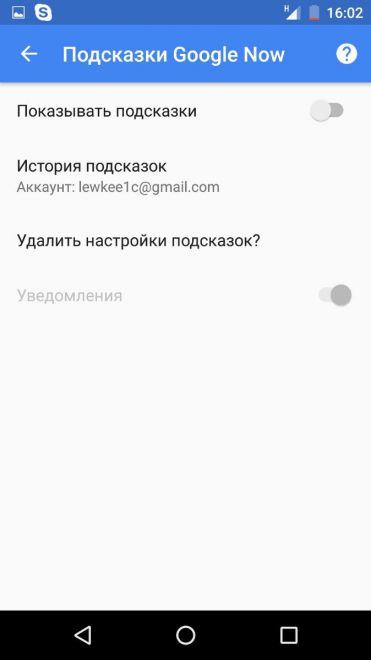 Как отключить Google Now и Google Поиск на Андроиде? Приложения - google_now_3-fill-371x660