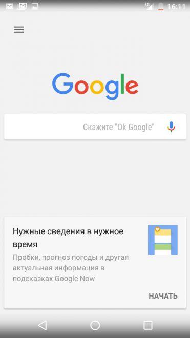 Как отключить Google Now и Google Поиск на Андроиде? Приложения - google_now_4-fill-371x660