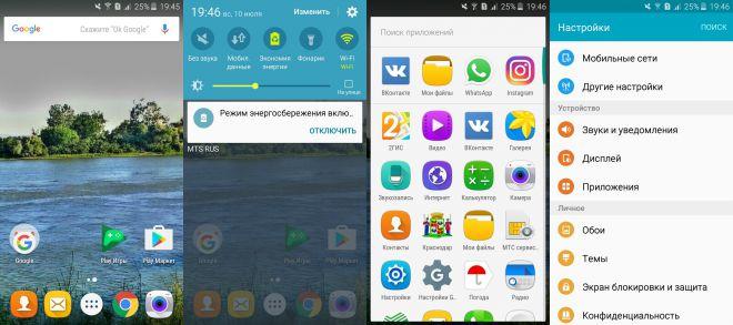 Как отключить Google Now и Google Поиск на Андроиде? Приложения - how_to_delete_google_now_1-fill-660x293
