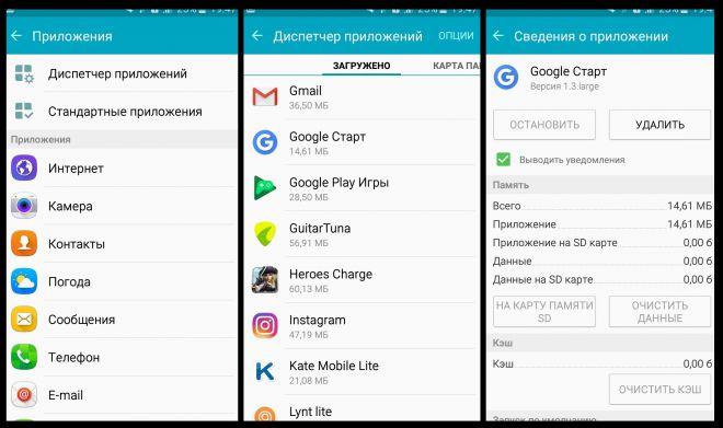 Как отключить Google Now и Google Поиск на Андроиде? Приложения - how_to_delete_google_now_2-fill-660x391