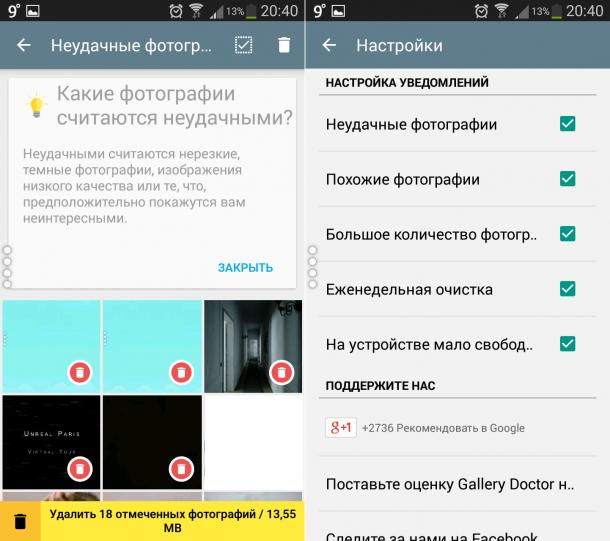 Как быстро почистить фотогалерею на Андроиде ? Приложения  - kak-bystro-pochistit-fotogalereyu-na-androide