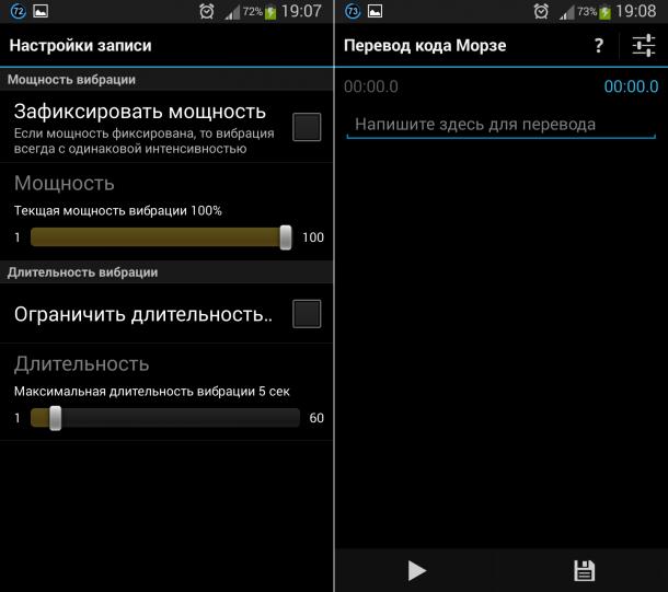 Как изменить интенсивность вибрации на андроиде ? Приложения  - kak-izmenit-intensivnost-vibratsii-na-androide
