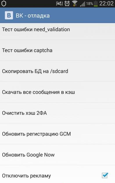 Как убрать рекламу в ВКонтакте для Андроида? Приложения  - kak-ubrat-reklamu-v-vkontakte-dlya-androida