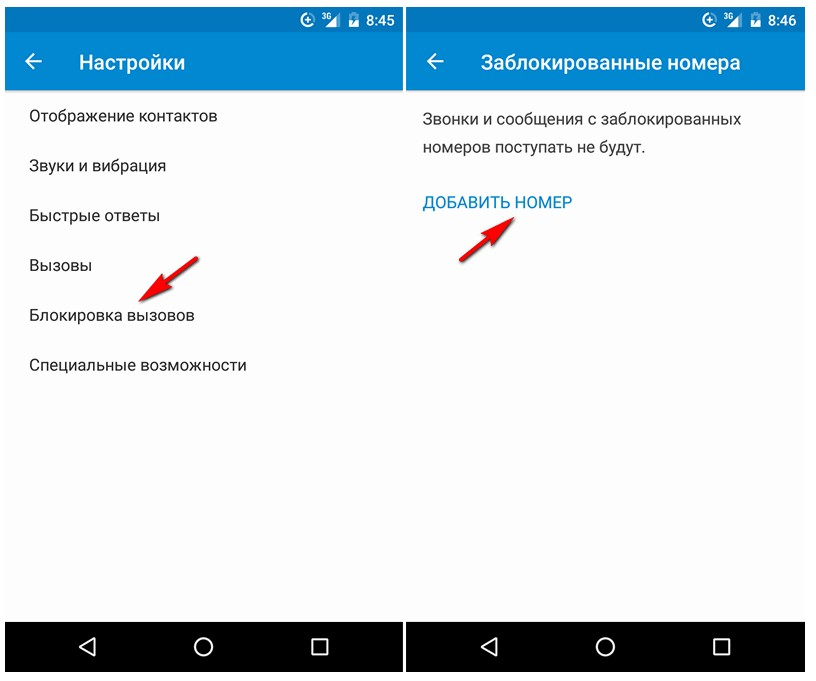 Как в Android 7.0 Nougat добавить номер телефона в черный список ? Приложения  - kak-v-android-7-0-nougat-dobavit-nomer-telefona-v-chernyj-spisok