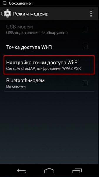 Как раздать интернет по Wi-Fi с вашего смартфона? Приложения  - nastroika-tochki-dostupa