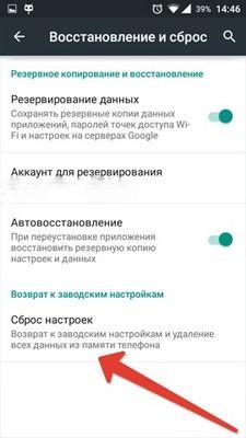 Как сделать полный сброс данных на андроиде  ? Приложения  - obrezannyj-skrinshot-2-min