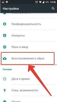 Как сделать полный сброс данных на андроиде  ? Приложения  - obrezannyj-skrinshot-5-min