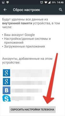 Как сделать полный сброс данных на андроиде  ? Приложения  - obrezannyj-skrinshot-6-min