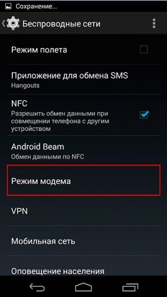 Как раздать интернет по Wi-Fi с вашего смартфона? Приложения  - rezhim-modema