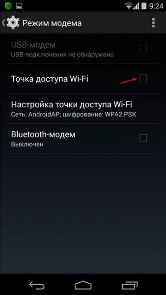 Как раздать интернет по Wi-Fi с вашего смартфона? Приложения  - tochka-dostupa-na-telefone-android