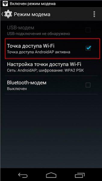Как раздать интернет по Wi-Fi с вашего смартфона? Приложения  - tochka-dostupa-na-telefone-android2