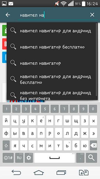 Как установить карты Навител Навигатор на смартфон? Приложения  - ustanovit-navitel-2
