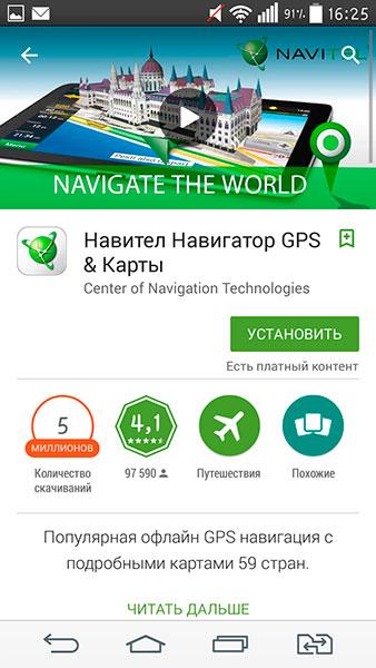 Навител Казахстан Андроид