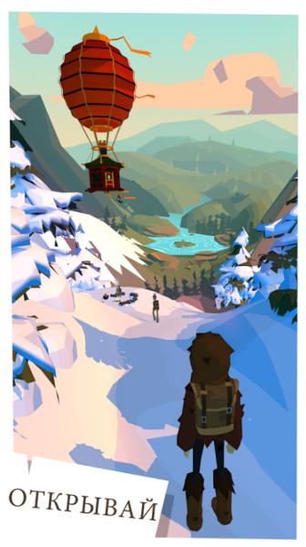 The Trail для Android Симуляторы  - 12-11-2016-16-11-26