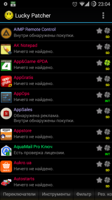 Lucky Patcher - взлом для Android Игры  - 12125872323eu55-3