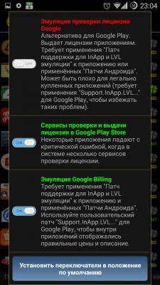 Топ 10 приложений для взлома игр на Андроиде Игры  - 12125872323eu55-4-1