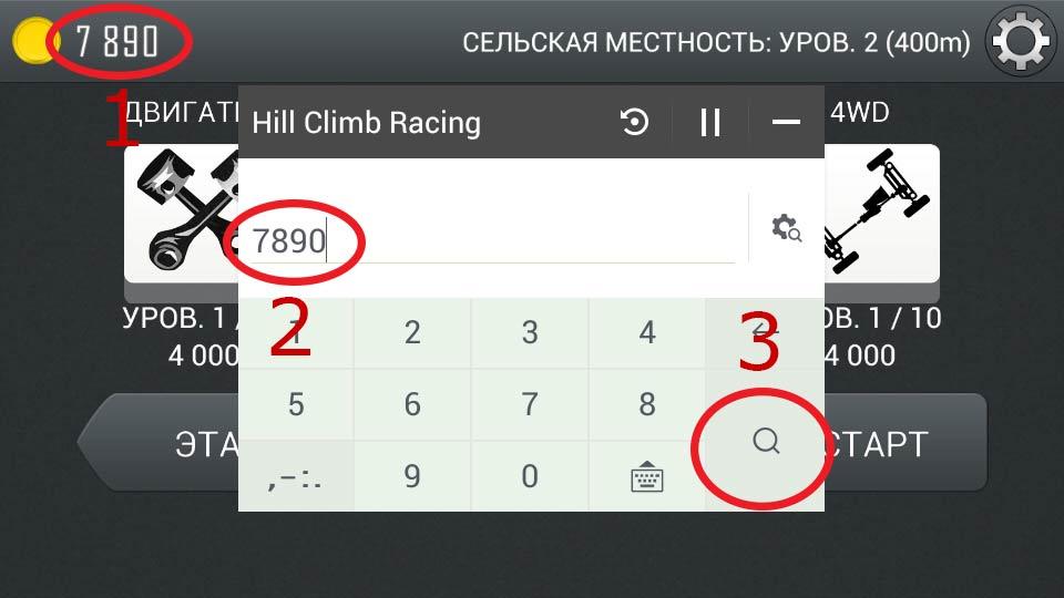 GAME HACKER - взлом для Android Игры  - 1424216042_game-hacker-1