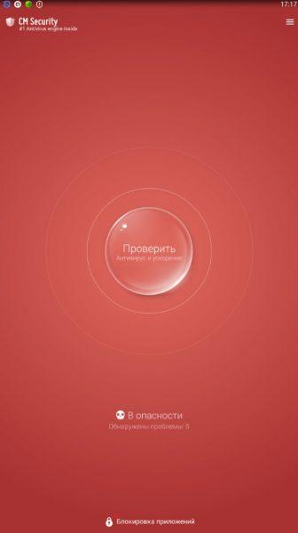 CM Security для Android Безопасность  - 1465918171_antivirus-001-1