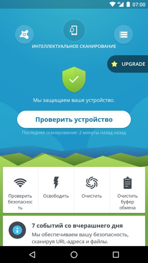 Avast Mobile Security & Antivirus для Android Безопасность  - 26-11-2016-17-20-05