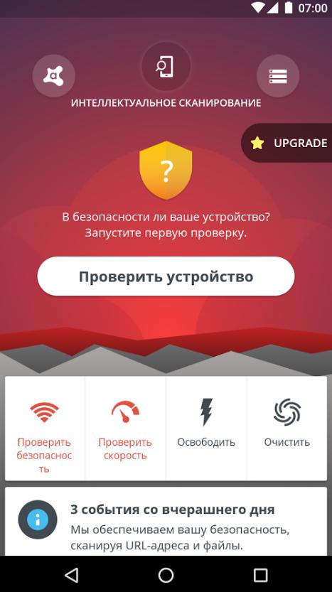Avast Mobile Security & Antivirus для Android Безопасность  - 26-11-2016-17-20-20