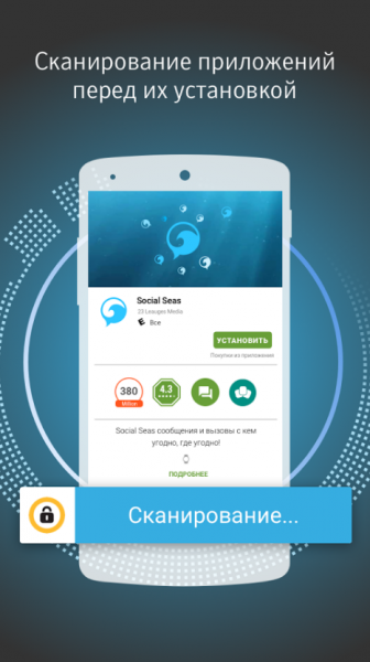Norton Mobile Security для Android Безопасность  - 28-11-2016-17-32-53