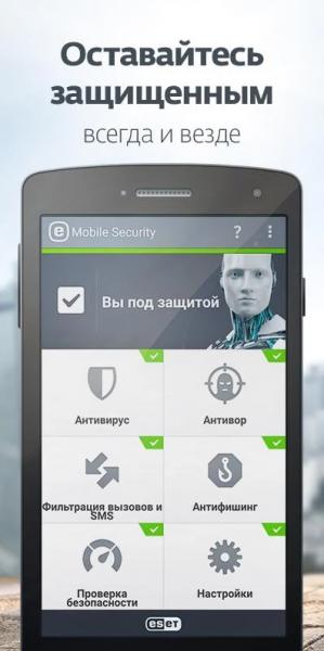 ESET Mobile Security & Antivirus для Android Безопасность  - 29-11-2016-17-01-30