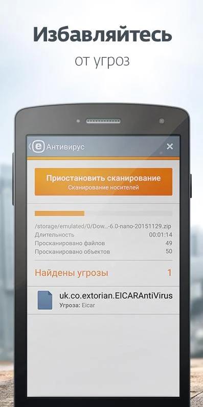 ESET Mobile Security & Antivirus для Android Безопасность  - 29-11-2016-17-01-42