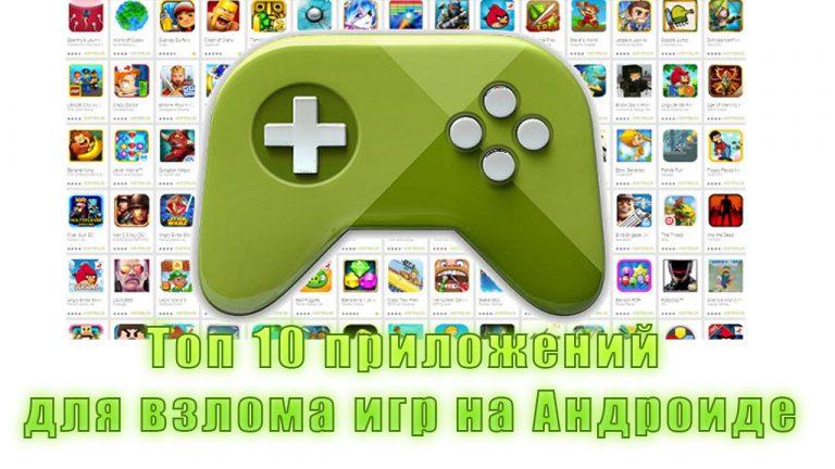 программы для взлома игр на пк