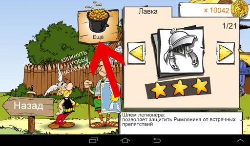 Creehack - взлом для Android Игры  - 5