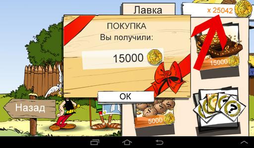 Creehack - взлом для Android Игры  - 8-1