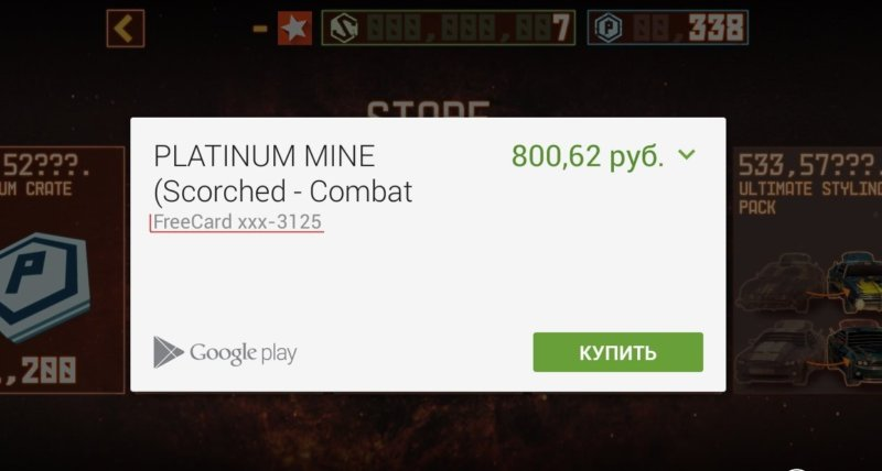 Freedom -  взлом для Android Игры  - Besplatnaya-pokupka-v-igre