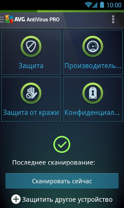 AVG Антивирус для Android Безопасность  - avg-mobile-antivirus-5.9-1
