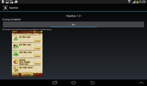 Creehack - взлом для Android Игры  - creehack-vzlom-dlya-android