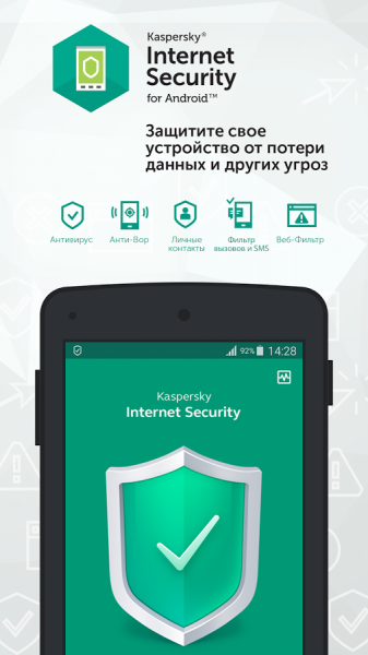 Kaspersky Internet Security для Android Безопасность  - kaspersky-internet-security-11.11.4.761-1