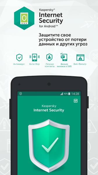 Kaspersky Internet Security для Android Безопасность  - kaspersky-internet-security-11.11.4.761-1